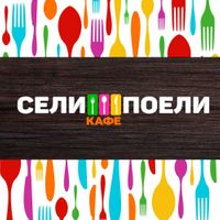 Сели-Поели Ставрополь